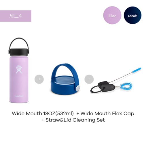 [인기구성 세트4]Wide Mouth 18OZ(532ml)+Cap+Straw&Lid Cleaning Set