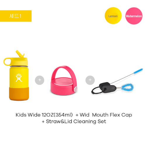 [인기구성 세트1]Kids Wide 12OZ(432ml)+Cap+Straw&Lid Cleaning Set